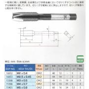 Taro thẳng dòng phổ thông EX-POT OSG